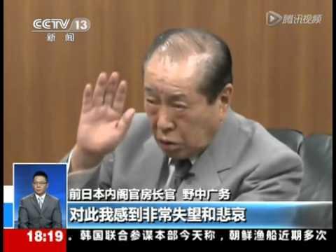 ◆野中広務氏、中国の尖閣番組で謝罪