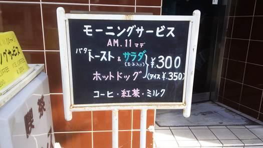モーニング300円
