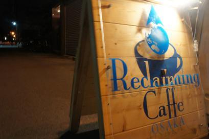 西中島 リクレイミングカフェ