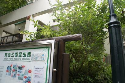 箕面公園公園昆虫館