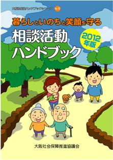 2012soudan-handbook.png