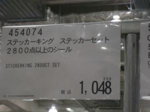 CIMG7490_20120507230306.jpg