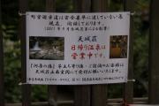 102 河津七滝 大滝
