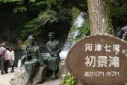 208 河津七滝 初景滝
