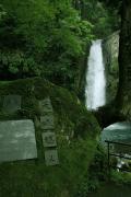 252 浄蓮の滝