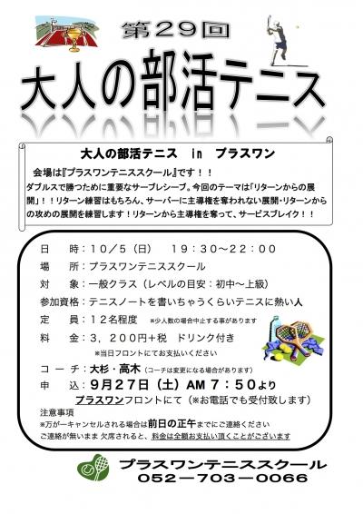 第29回大人の部活テニス 10月(2014年) Sheet1
