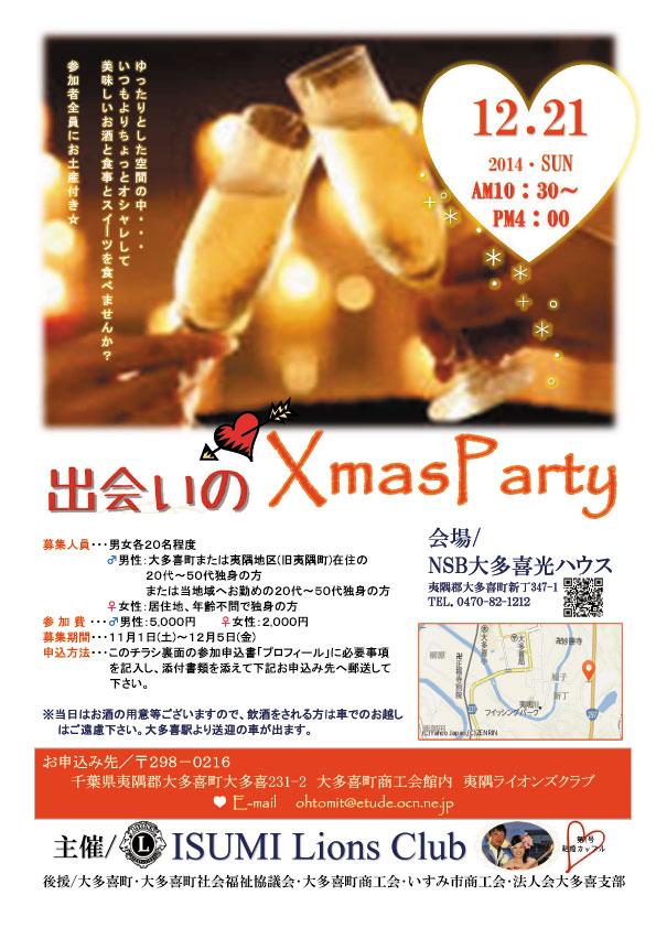 出会いのXmas Party
