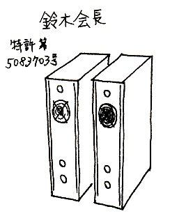 鈴木会長1