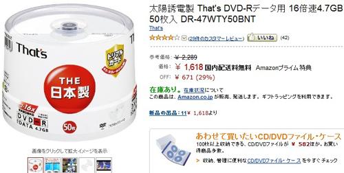 Thats DVD-R2kai
