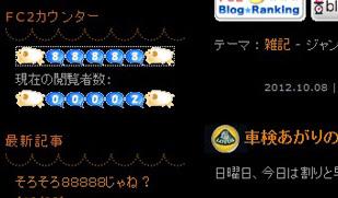 naruさんキリ番ゲット~♪