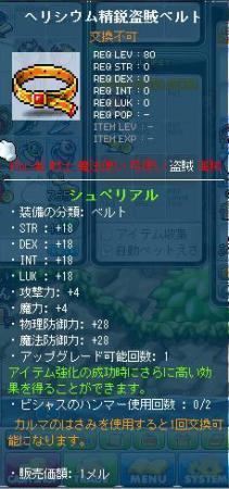 Maple130127_055702.jpg