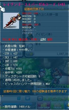 Maple130127_084651.jpg