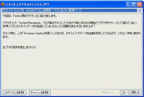 Textarea_Cache.jpg
