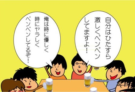 ぺんぺん3]