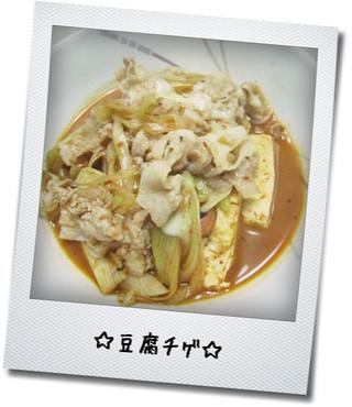 豆腐チゲkako-BCi9lnxDuw9on3y2