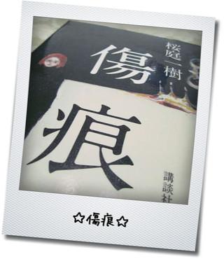 kizuatokako-bAfRvF4u4d6NaizM.jpg