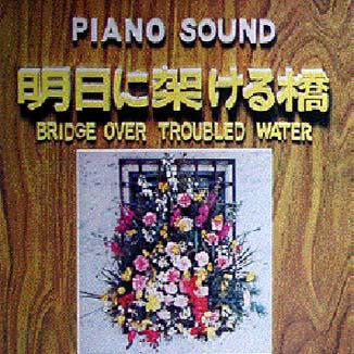 ピアノサウンド「明日に架ける橋」
