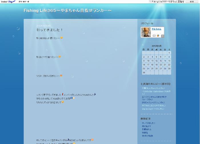やまちゃんブログ