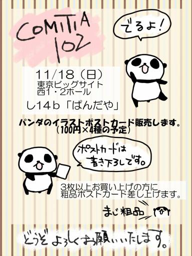 102告知(小)