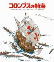 コロンブスの航海
