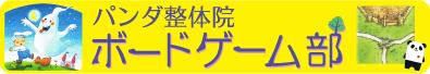 $なぜあの人は病気しないのか ~中医学・推拿・びわ温灸~ パンダ整体院 神戸三宮-ボードゲーム部バナー