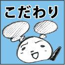 なぜあの人は病気しないのか ~中医学・推拿・びわ温灸~ パンダ整体院 神戸三宮-こだわり