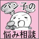 なぜあの人は病気しないのか ~中医学・推拿・びわ温灸~ パンダ整体院 神戸三宮-ぱんこ