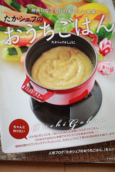 taka-chef2