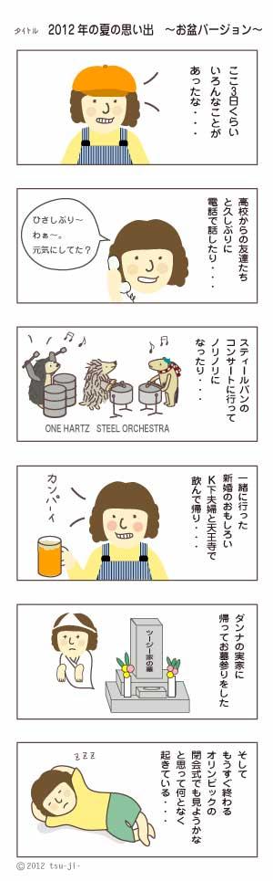 tsu-ji-com.jpg