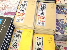 沖縄手帳売り場