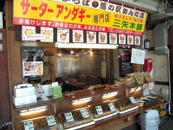 琉球銘菓 三矢本舗 おんなの駅なかゆくい市場店