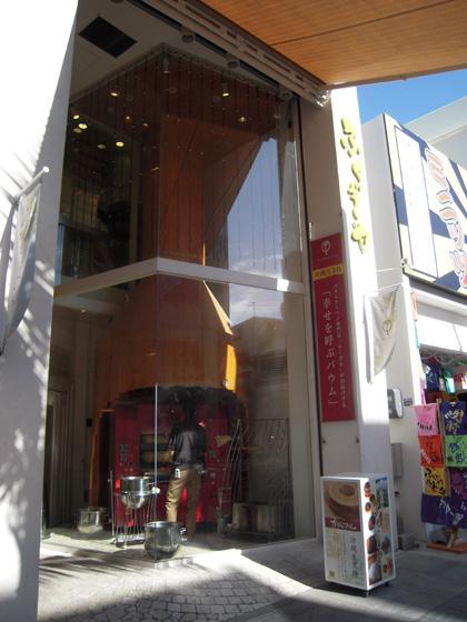 ふくぎや 国際通りにあるバウムクーヘン専門店