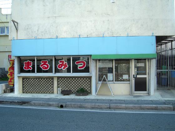 「まるみつ」こと丸三冷し物専門店