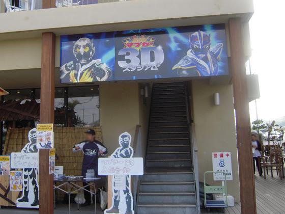 琉神マブヤー3Dスタジアム 入り口