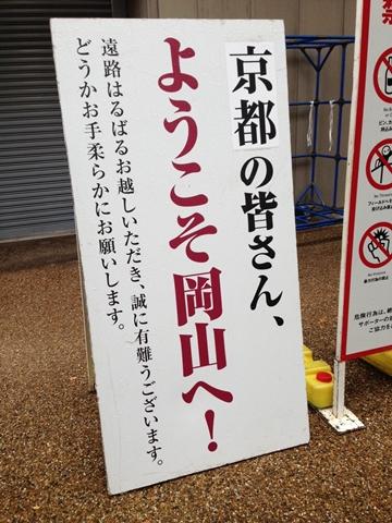okayamaaway6.jpeg