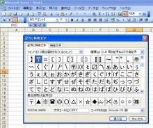 takegonのパソコンの豆知識あれこれ!-記号と特殊文字の挿入方法!