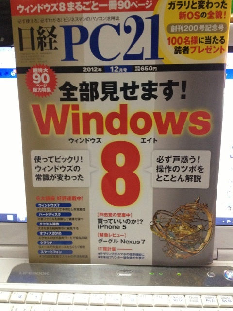 Windows8もいづれは買わないと?