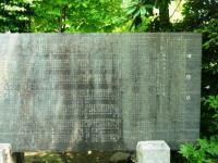 儀源寺 碑