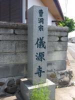 儀源寺 石碑