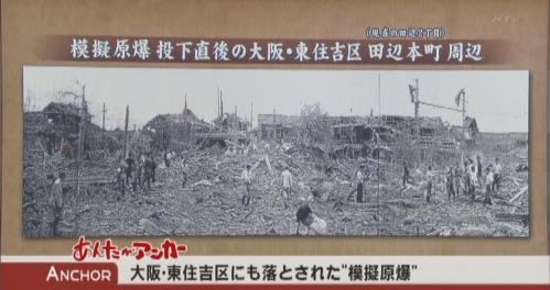 模擬原爆被弾東住吉田辺