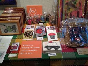 グループ展2013物販3