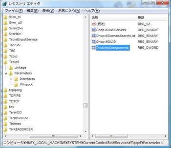 Vista IPv6 コンポーネント