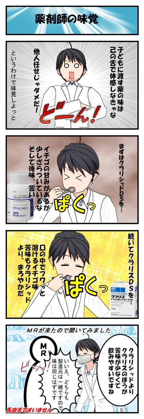 味覚障害な薬剤師