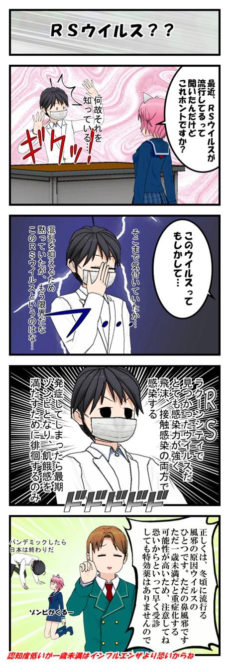 RSウイルス=ゾンビ?