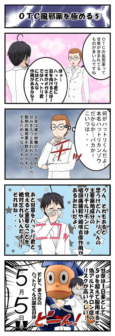 服部甘草、ただいま参上!!