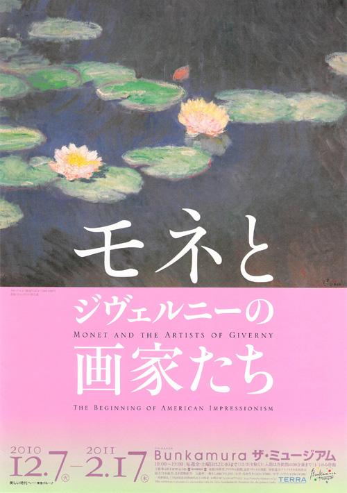 Monet-Bunkamura.jpg