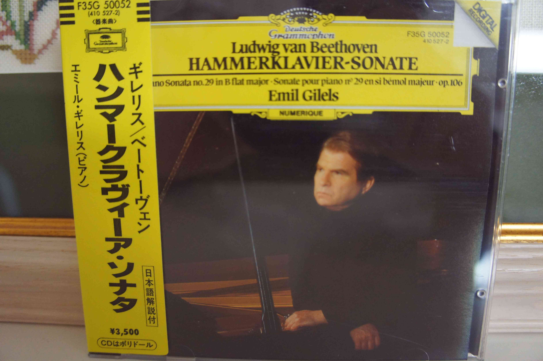 ベートーヴェン ピアノソナタ ハンマークラヴィーア ギレリス 表面_mini