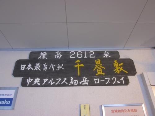 日本一高い駅