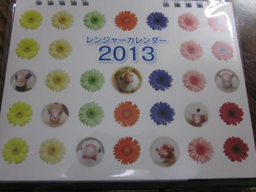 カレンダー!