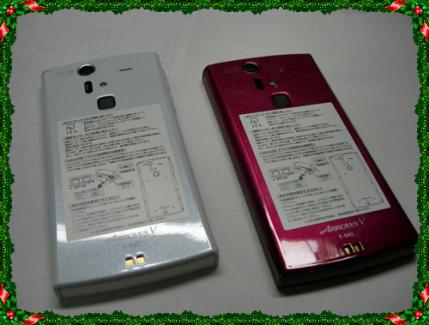 20121224携帯2台